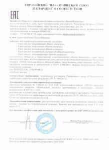 Декларация соответствия ЕАЭС